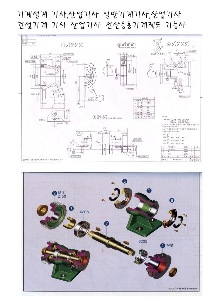 기계설계.jpg
