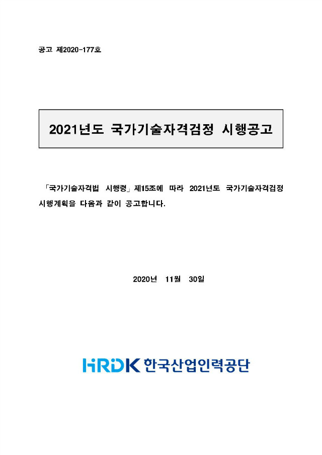 2021년도 국가기술자격검정 시행 공고001 - 복사본.jpg