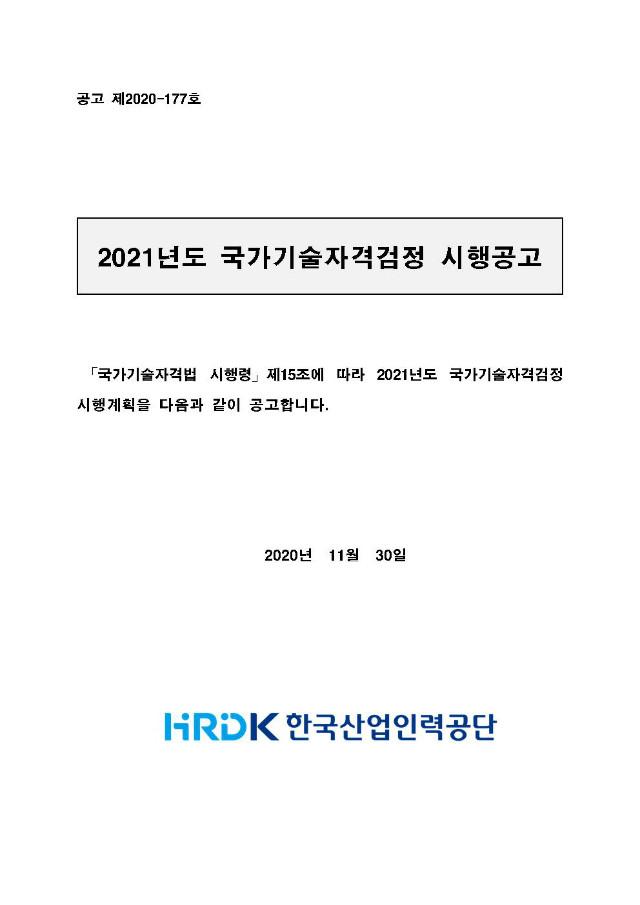 2021년도 국가기술자격검정 시행 공고001.jpg